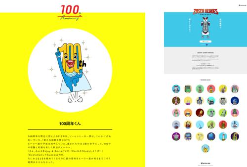 公式キャラクターの「100周年くん」と「ゾーセンヒーローズ」