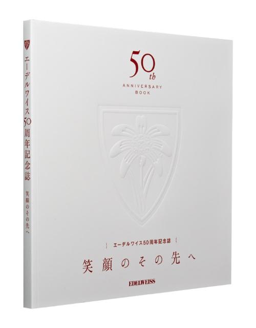 エーデルワイス50周年記念誌