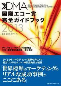 DMA国際エコー賞完全ガイドブック2013