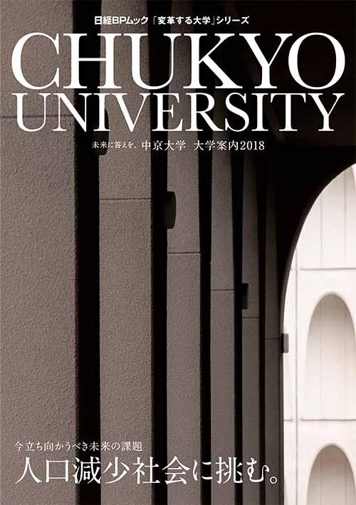 日経BPムック 中京大学 大学案内2018