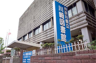 神奈川県立川崎図書館