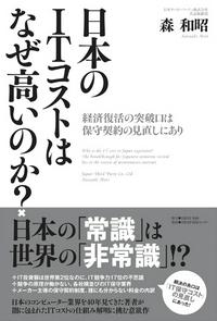 日本のITコストはなぜ高いのか? 経済復活の突破口は保守契約の見直しにあり