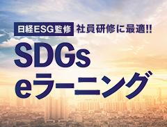 SDGs eラーニング