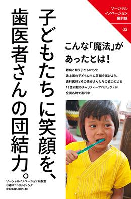 ソーシャルイノベーション最前線03 子どもたちに笑顔を、歯医者さんの団結力。