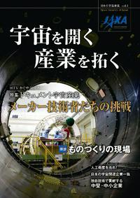 日本の宇宙産業 宇宙を開く 産業を拓く ~日本の宇宙産業Vol.1~