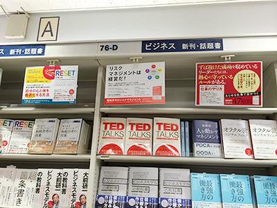 POP広告で書籍の魅力をアピール
