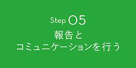 Step05 報告とコミュニケーションを行なう
