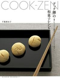 「クック膳」の和菓子レシピ 電子レンジで「簡単」「ヘルシー」「すぐできる」!