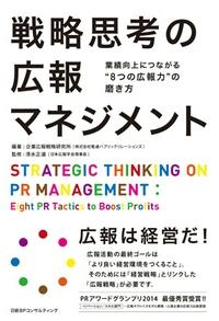 """戦略思考の広報マネジメント 業績向上につながる""""8つの広報力""""の磨き方"""