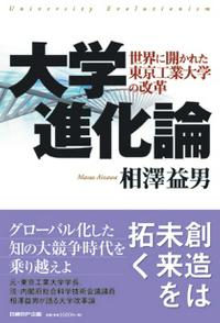 大学進化論 世界に開かれた東京工業大学の改革