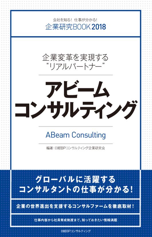 企業研究BOOK2018 アビームコンサルティング