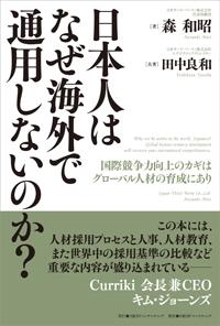日本人はなぜ海外で通用しないのか? 国際競争力向上のカギはグローバル人材の育成にあり