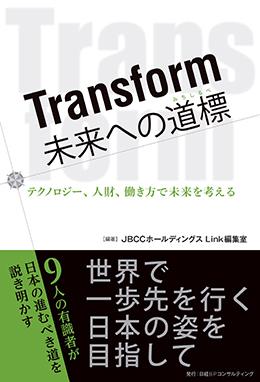 Transform 未来への道標 ~テクノロジー、人財、働き方で未来を考える