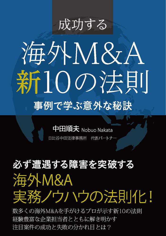 成功する海外M&A 新10の法則