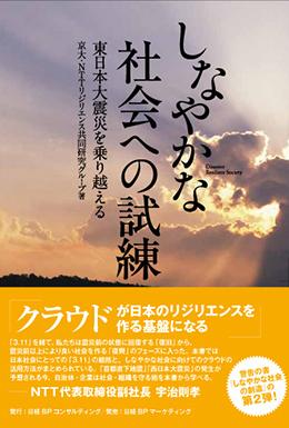 しなやかな社会への試練 東日本大震災を乗り越える
