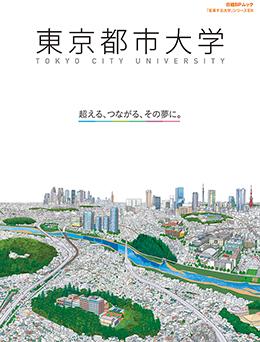 日経BPムック「変革する大学」シリーズEX 東京都市大学