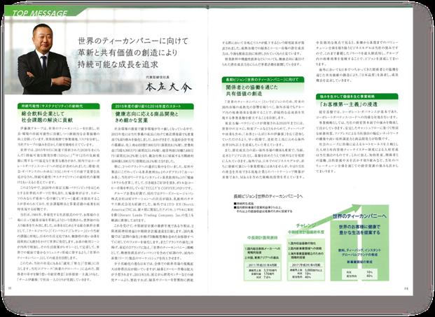 伊藤園の本庄大介社長のメッセージ「世界の ティーカンパニーに向けて革新と共有価値の 創造により持続可能な成長を追求」。 (伊藤園統合レポート2016より)