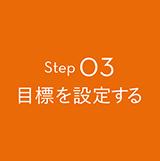 Step03 目標を設定する