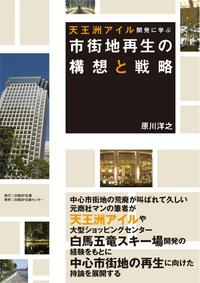 市街地再生の構想と戦略 天王洲アイル開発に学ぶ