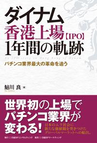 ダイナム香港上場【IPO】1年間の軌跡 パチンコ業界最大の革命を追う