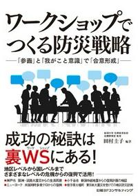 ワークショップでつくる防災戦略 「参画」と「我がこと意識」で「合意形成」