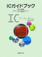 ICガイドブック 09-10年版 よくわかる半導体