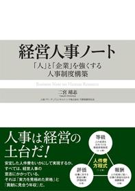 経営人事ノート 「人」と「企業」を強くする人事制度構築