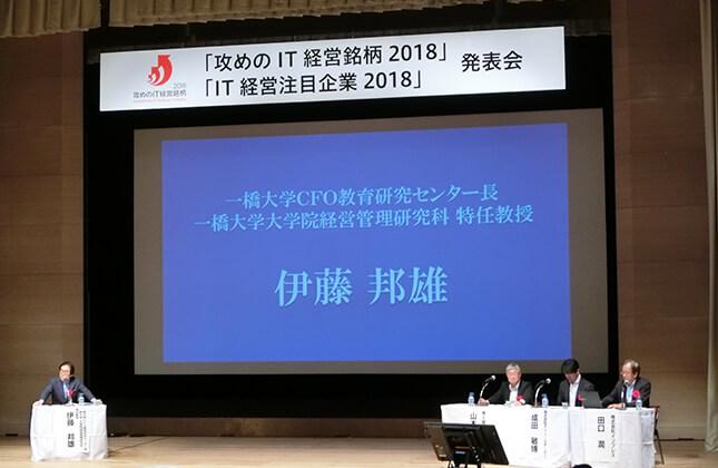 図3 「攻めのIT経営銘柄2017」発表会のパネル討論の司会を務めた伊藤邦雄教授
