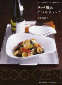 「クック膳」のとっておきレシピ 電子レンジで「簡単」「ヘルシー」「毎日おいしい」!