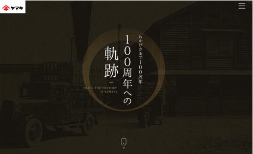 デジタルアーカイブ「100周年への軌跡」