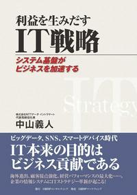利益を生みだすIT戦略 システム基盤がビジネスを加速する