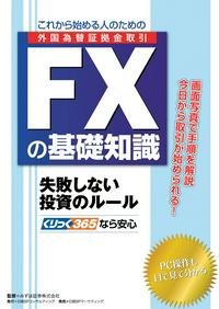 FXの基礎知識 これから始める人のための