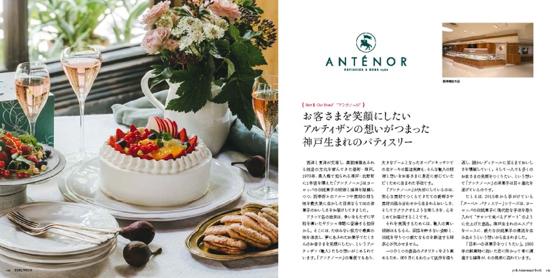ヨーロッパの洋菓子技術と精神を受け継ぐアンテノール