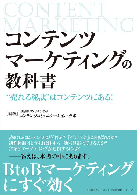 """コンテンツマーケティングの教科書 """"売れる秘訣""""はコンテンツにある!"""
