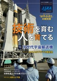 日本の宇宙産業vol.3 技術を育む 人を育てる