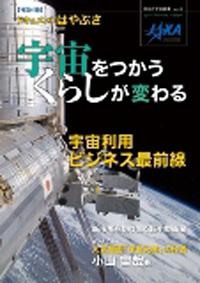 宇宙をつかう くらしが変わる  ~日本の宇宙産業 Vol.2~