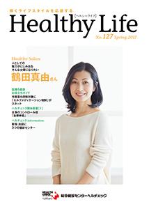 広報誌・会員誌の実績 | 日経BP...