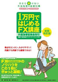 1万円ではじめるFX講座 新装改訂版 今さら聞けない外国為替の基礎知識