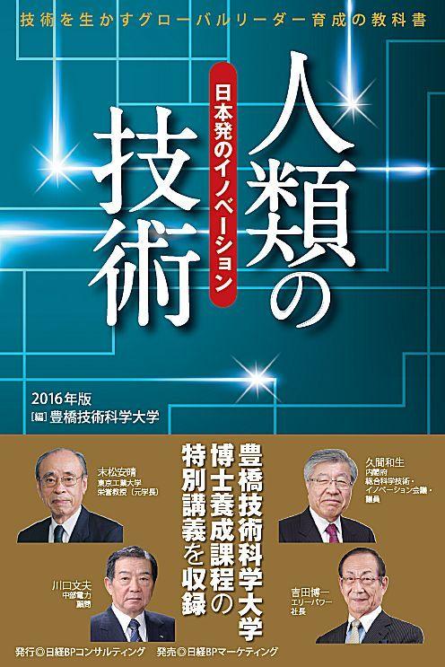 人類の技術 2016年版 日本発のイノベーション