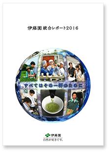 「伊藤園統合レポート2016」。統合レポートとしては2年目。