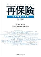 再保険 その理論と実務 改訂版