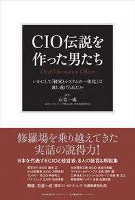 CIO伝説を作った男たち いかにして経営とシステムの一体化は成し遂げられたか