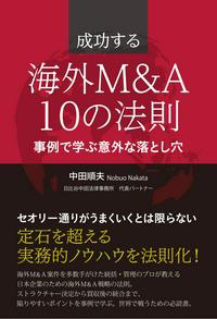 成功する海外M&A 10の法則