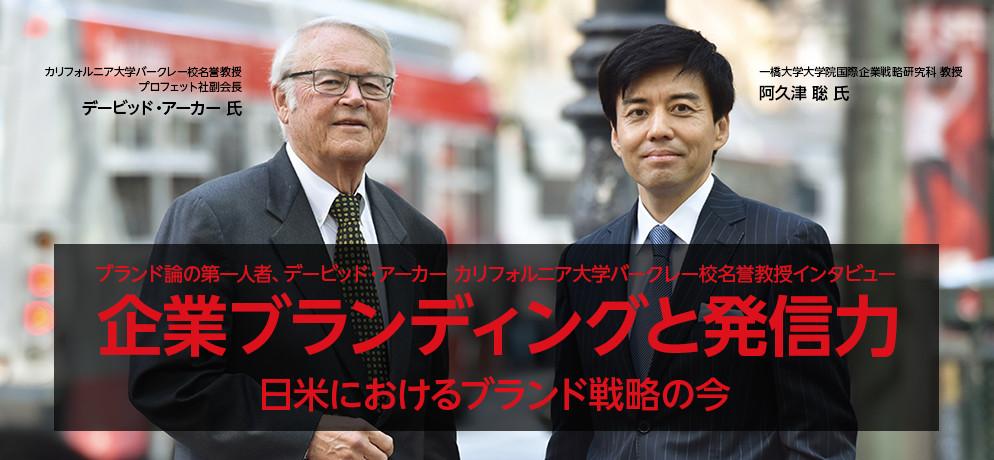 企業ブランディングと発信力 日米におけるブランド戦略の今