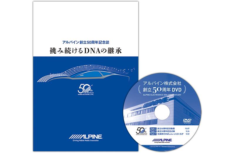 社員ロイヤルティー向上のため、誇るべき人材と技術をムービーと記念誌で共有 『創立50周年DVD』『アルパイン創立50周年記念誌 挑み続けるDNAの継承』