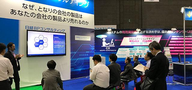 この連載は、2018年10月に開催した、日経X-TECH EXPO2018におけるミニセッションを再構成したものです