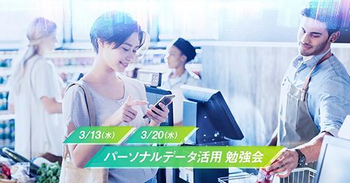 3/13(水) 3/20(水) パーソナルデータ活用 勉強会